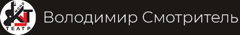 Володимир Смотритель